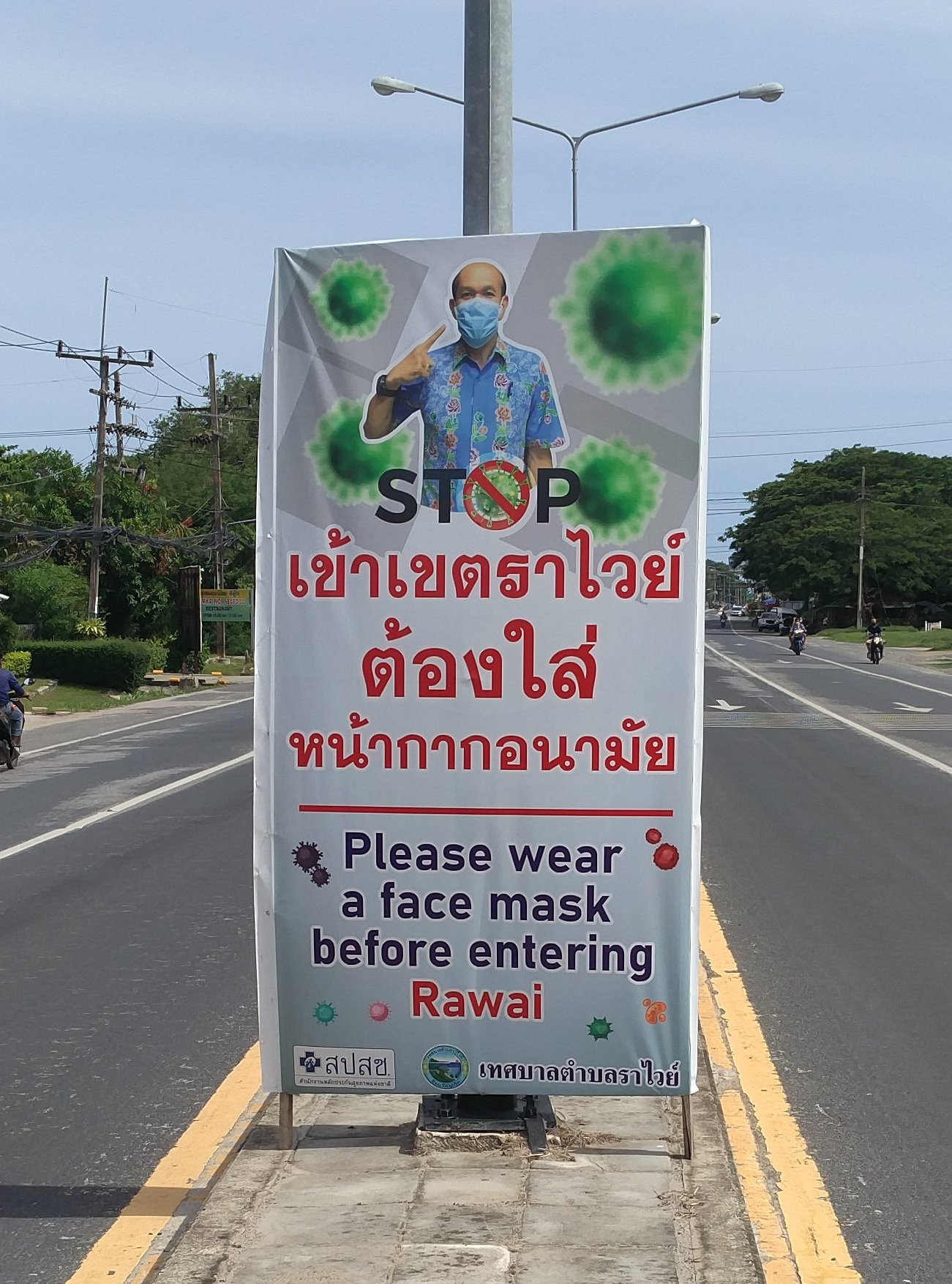 Rawai-Mask-Notice-1